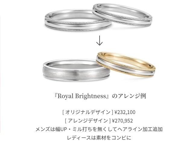 指輪のアレンジ2