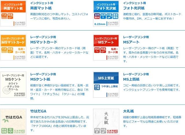松本洋紙店のサンプル