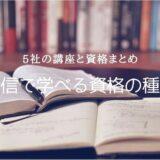 2冊の本とペン