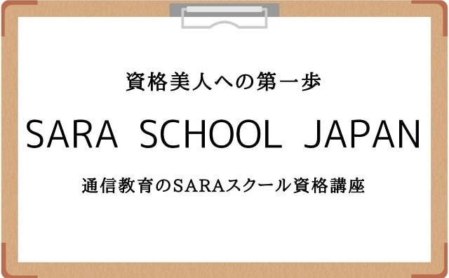 SARAスクールジャパンと書いてあるバインダー