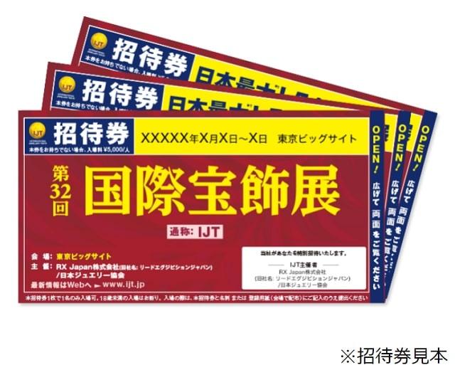 国際宝飾展招待券
